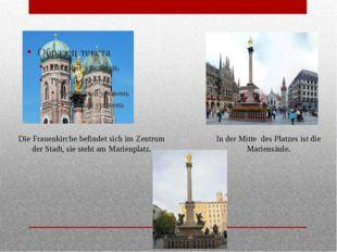 Die Frauenkirche befindet sich im Zentrum der Stadt, sie steht am Marienplatz