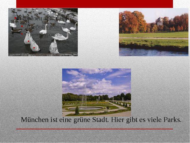 München ist eine grüne Stadt. Hier gibt es viele Parks.