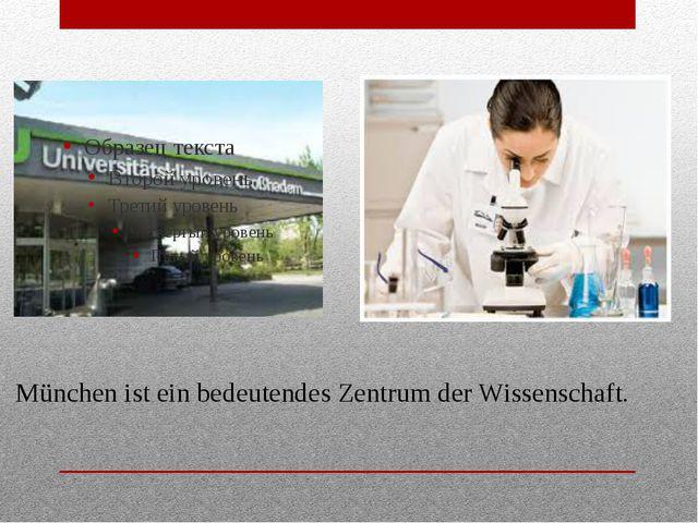 München ist ein bedeutendes Zentrum der Wissenschaft.