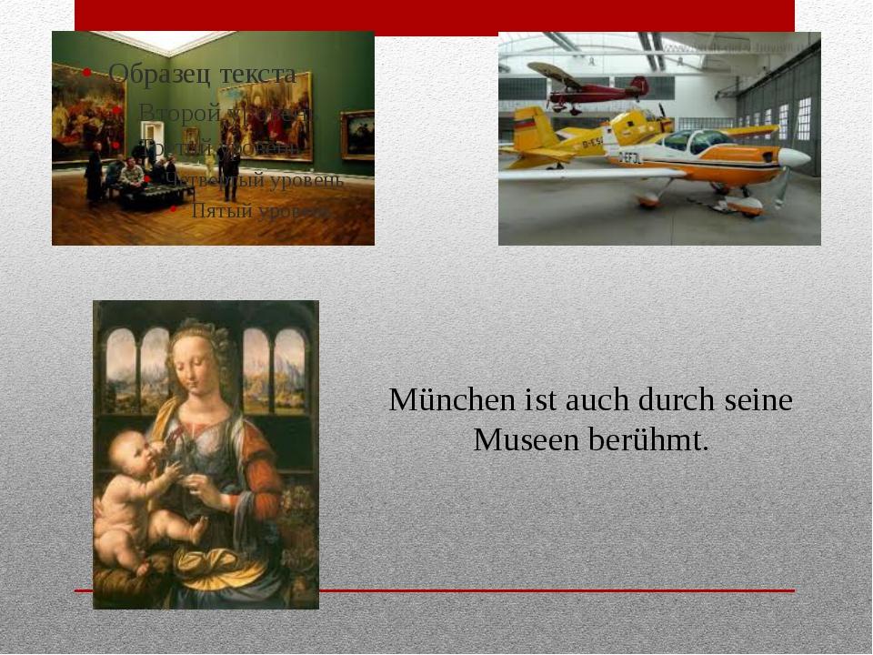 München ist auch durch seine Museen berühmt.