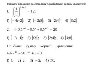Укажите промежуток, которому принадлежит корень уравнения: