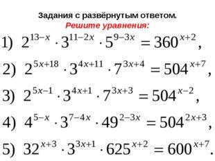 Задания с развёрнутым ответом. Решите уравнения: