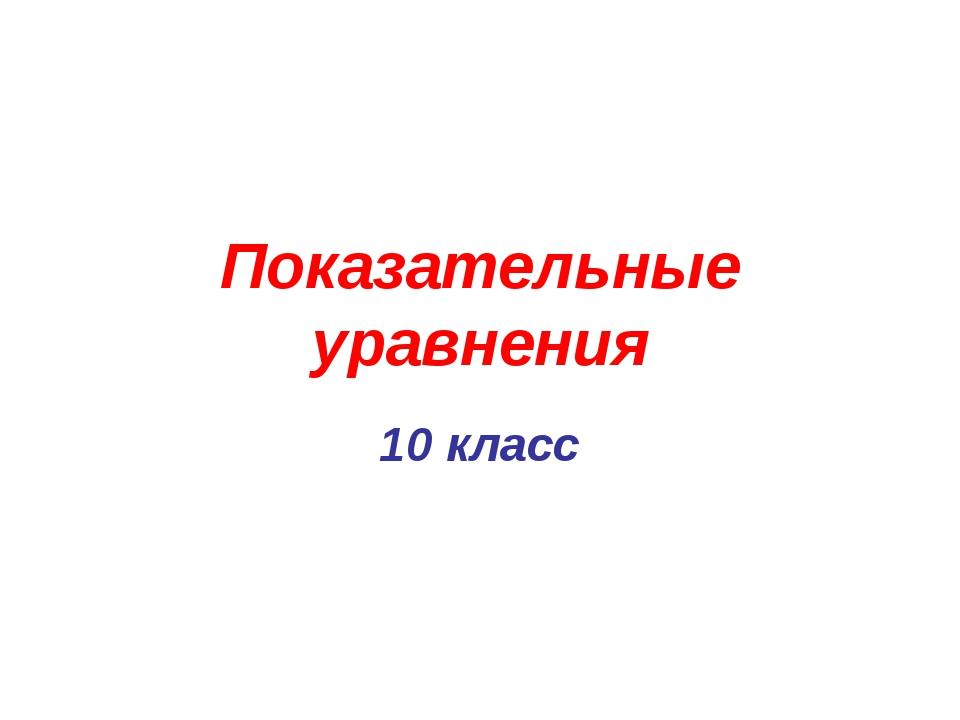 Показательные уравнения 10 класс