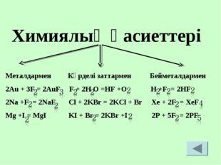 Металдармен Күрделі заттармен Бейметалдармен 2Au + 3F = 2AuF F + 2H O =HF +O