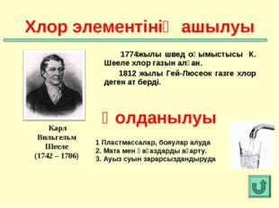 1774жылы швед оқымыстысы К. Шееле хлор газын алған. 1812 жылы Гей-Люсеок газ