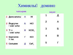 Химиялық домино тапсырма жауап 1Дала шпатыАНІ 2Йодсутек қышқылыБHCl 3Т