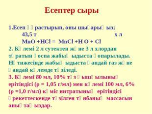 Есеп құрастырып, оны шығарыңыз; 43,5 т x л MnO +HCl = MnCl +H O + Cl 2. Көле