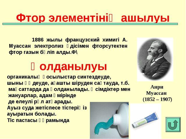 1886 жылы французский химигі А. Муассан электролиз әдісімен фторсутектен фто...