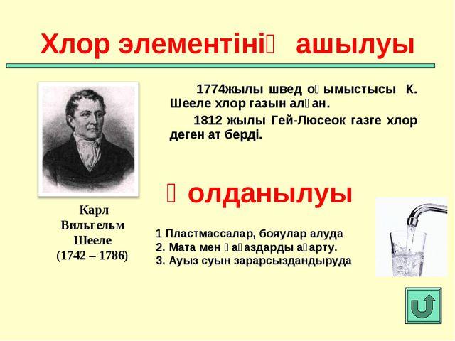 1774жылы швед оқымыстысы К. Шееле хлор газын алған. 1812 жылы Гей-Люсеок газ...