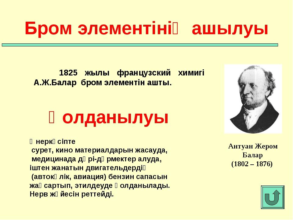 1825 жылы французский химигі А.Ж.Балар бром элементін ашты. Бром элементінің...