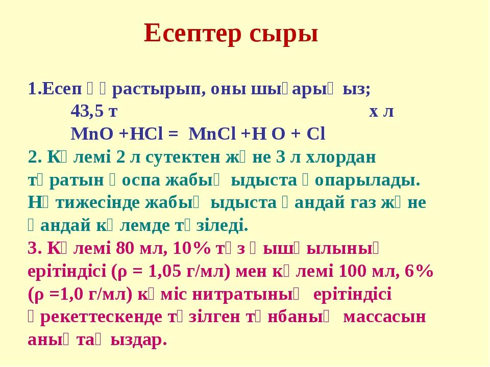 Есеп құрастырып, оны шығарыңыз; 43,5 т x л MnO +HCl = MnCl +H O + Cl 2. Көле...