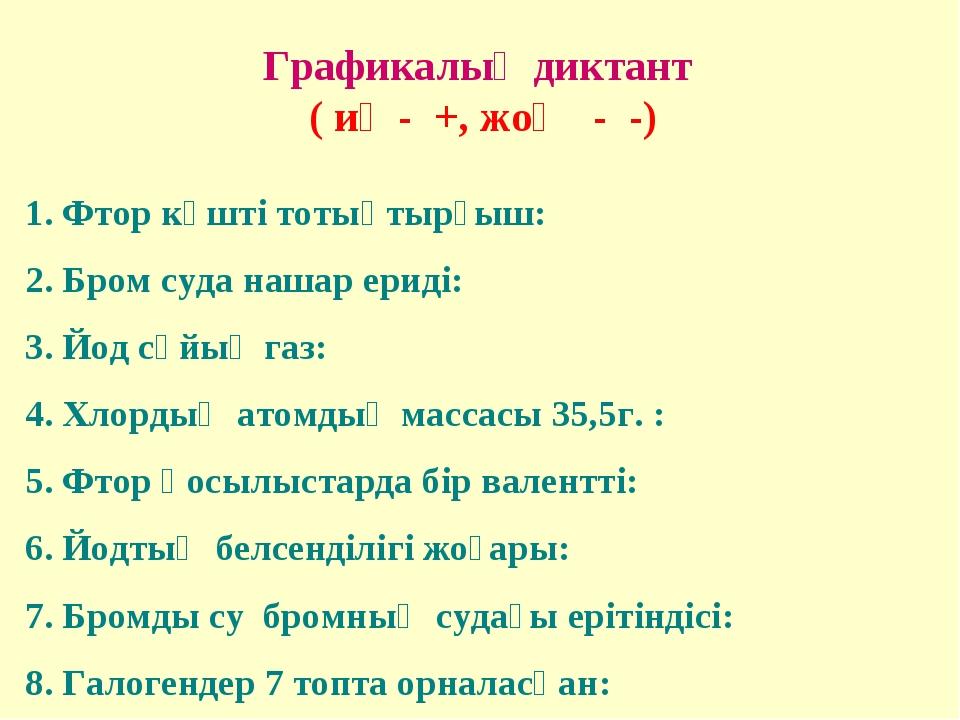 1. Фтор күшті тотықтырғыш: 2. Бром суда нашар ериді: 3. Йод сұйық газ: 4. Хло...