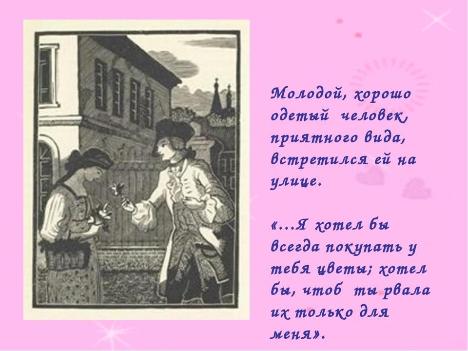 Молодой, хорошо одетый человек, приятного вида, встретился ей на улице. «…Я...
