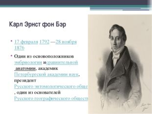 Карл Эрнст фон Бэр 17 февраля1792—28 ноября1876 Один из основоположниковэ