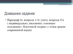 Домашнее задание Параграф 16, вопросы 1-4 ( усно), вопросы 5-6 ( индивидуальн