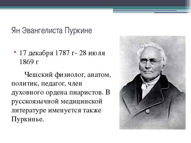 Ян Эвангелиста Пуркине 17 декабря 1787 г- 28 июля 1869 г Чешский физиолог, ан...
