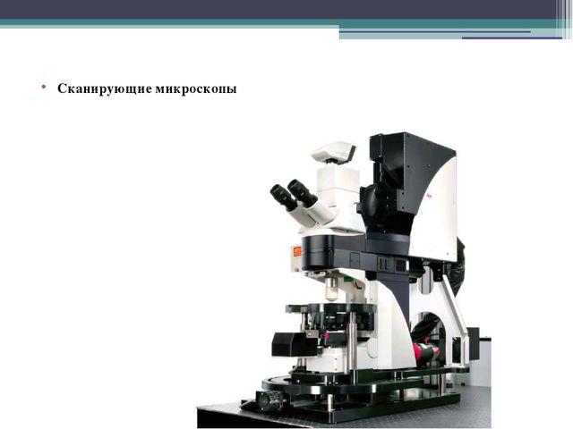 Сканирующие микроскопы