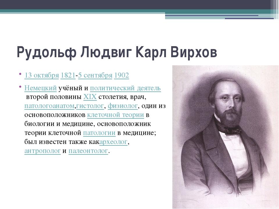 Рудольф Людвиг Карл Вирхов 13 октября1821-5 сентября1902 Немецкийучёный и...