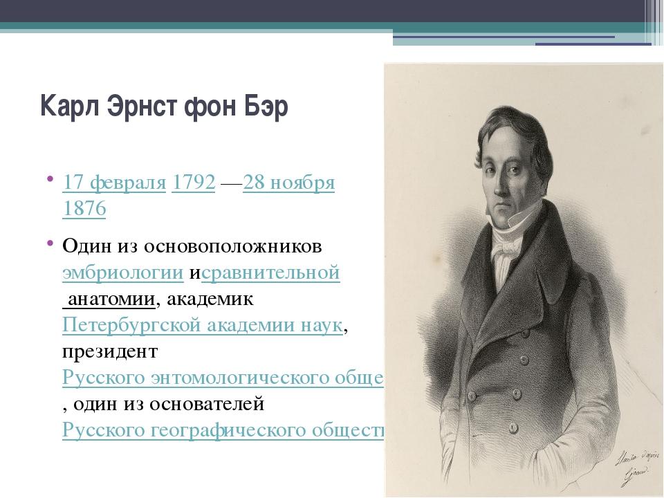 Карл Эрнст фон Бэр 17 февраля1792—28 ноября1876 Один из основоположниковэ...