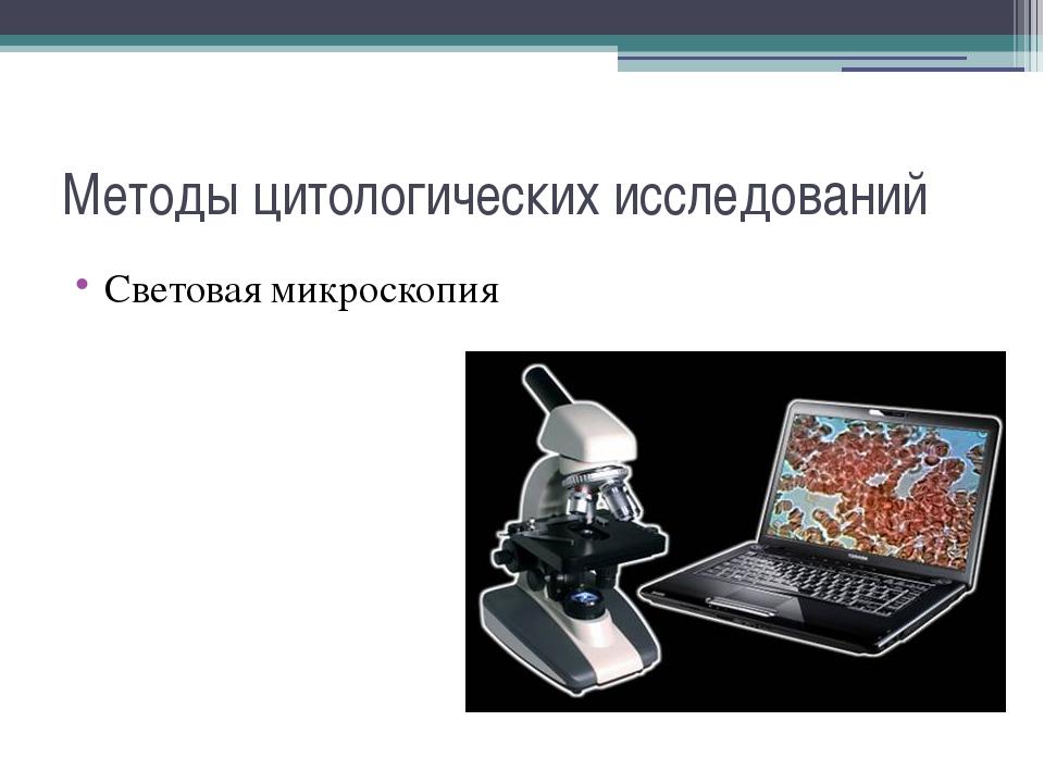 Методы цитологических исследований Световая микроскопия