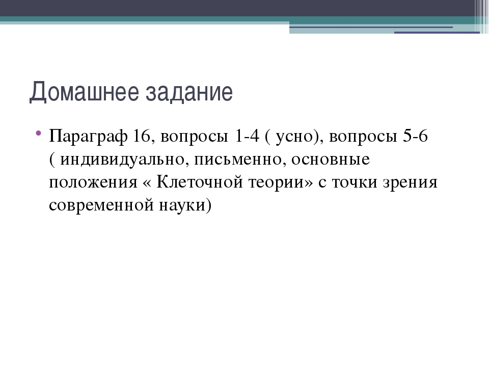Домашнее задание Параграф 16, вопросы 1-4 ( усно), вопросы 5-6 ( индивидуальн...
