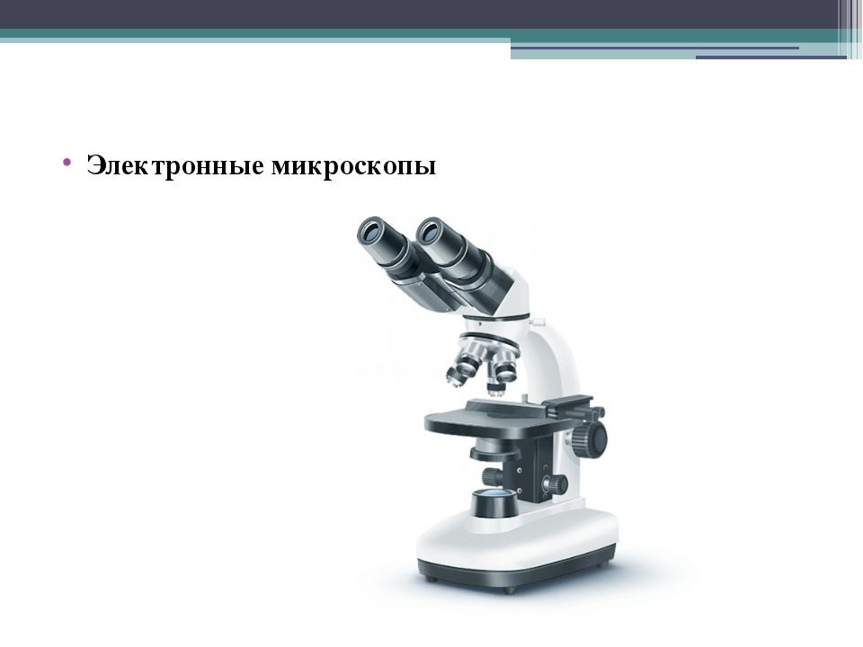 Электронные микроскопы