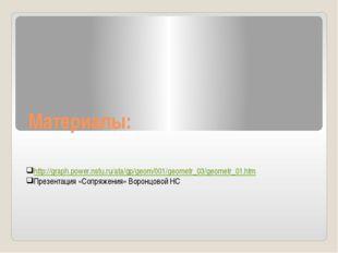 Материалы: http://graph.power.nstu.ru/ata/gp/geom/001/geometr_03/geometr_01.h