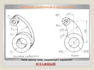 Наглядное изображение и чертеж рычага Каков характер линии, соединяющей 2 окр