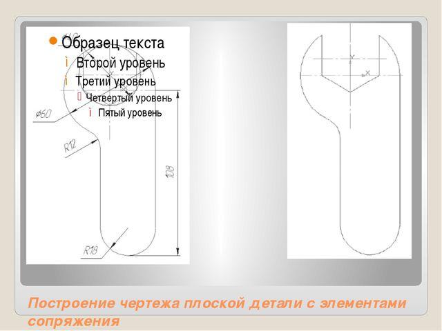 Построение чертежа плоской детали с элементами сопряжения