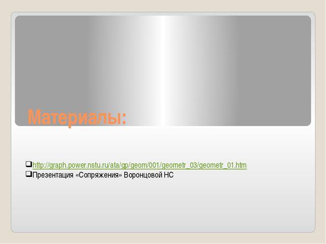 Материалы: http://graph.power.nstu.ru/ata/gp/geom/001/geometr_03/geometr_01.h...