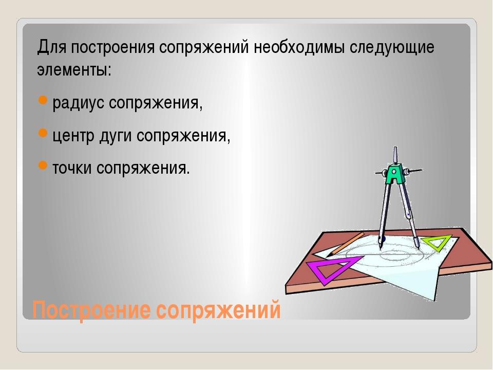 Построение сопряжений Для построения сопряжений необходимы следующие элементы...
