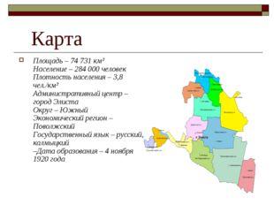 Карта Площадь – 74 731 км² Население – 284 000 человек Плотность населения –