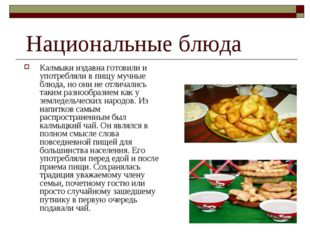 Национальные блюда Калмыки издавна готовили и употребляли в пищу мучные блюд