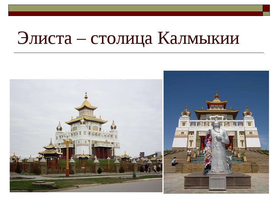 Элиста – столица Калмыкии