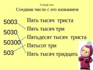 Устный счет Соедини число с его названием 5003 5030 50300 503 Пять тысяч трис