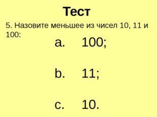Тест 5. Назовите меньшее из чисел 10, 11 и 100: 100; 11; 10.