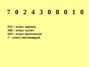 010 – класс единиц 308 – класс тысяч 024 – класс миллионов 7 – класс миллиард