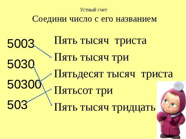 Устный счет Соедини число с его названием 5003 5030 50300 503 Пять тысяч трис...