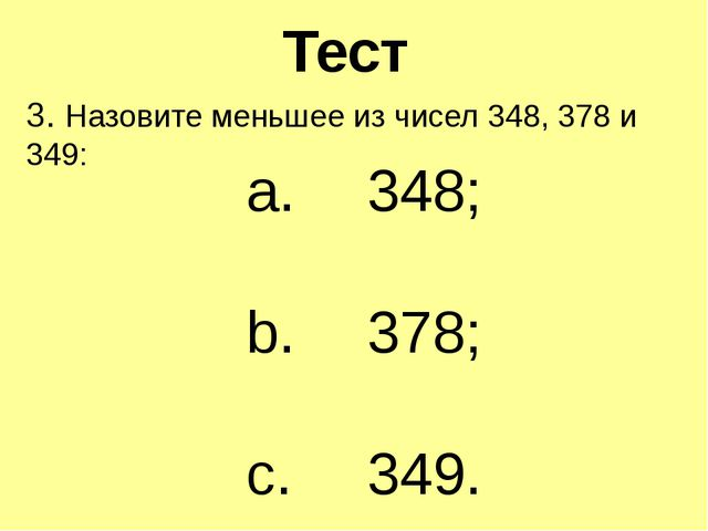 Тест 3. Назовите меньшее из чисел 348, 378 и 349: 348; 378; 349.