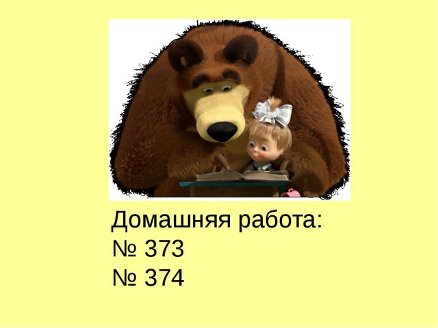 Домашняя работа: № 373 № 374