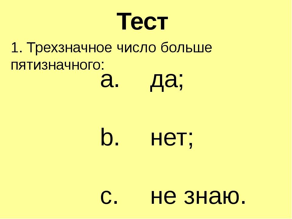 Тест 1. Трехзначное число больше пятизначного: да; нет; не знаю.