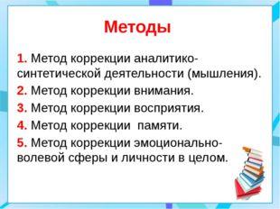1. Метод коррекции аналитико-синтетической деятельности (мышления). 2. Метод
