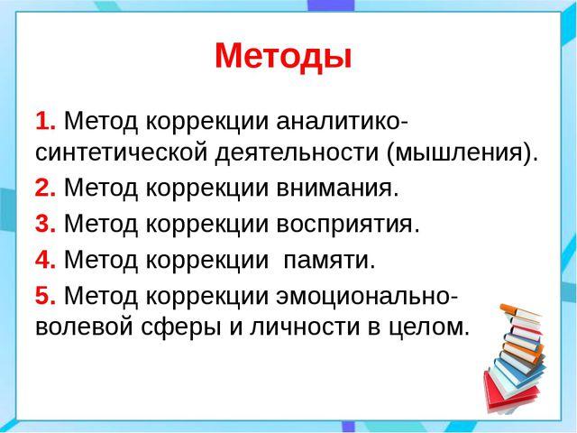 1. Метод коррекции аналитико-синтетической деятельности (мышления). 2. Метод...