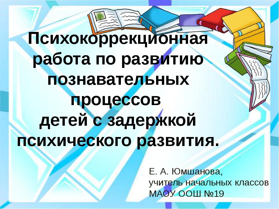 Психокоррекционная работа по развитию познавательных процессов детей с задерж...