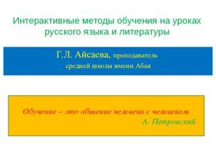 Интерактивные методы обучения на уроках русского языка и литературы Г.Л. Айса