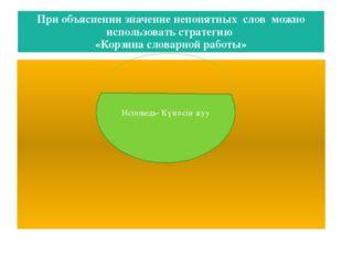 При объяснении значение непонятных слов можно использовать стратегию «Корзина