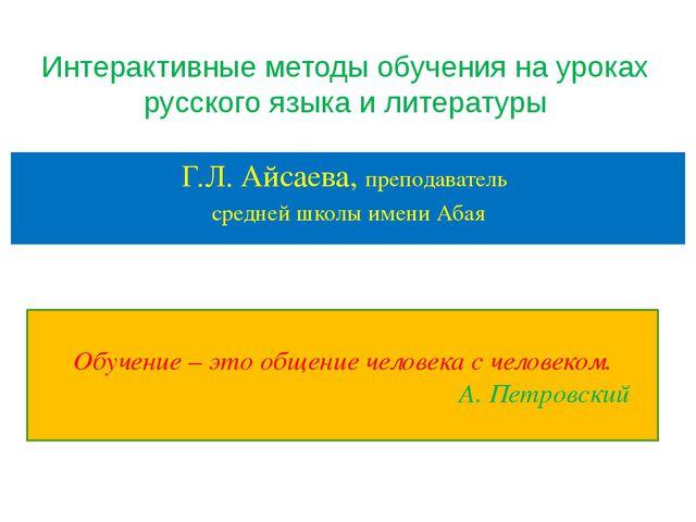 Интерактивные методы обучения на уроках русского языка и литературы Г.Л. Айса...