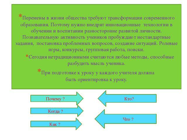 *Перемены в жизни общества требуют трансформации современного образования. По...