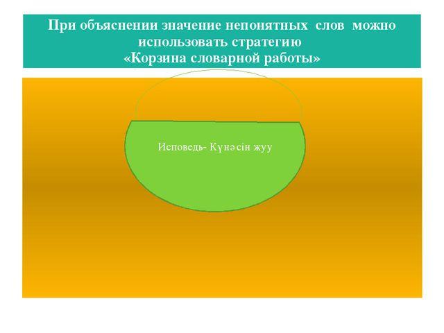 При объяснении значение непонятных слов можно использовать стратегию «Корзина...
