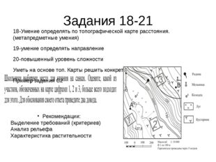 Задания 18-21 18-Умение определять по топографической карте расстояния.(метап